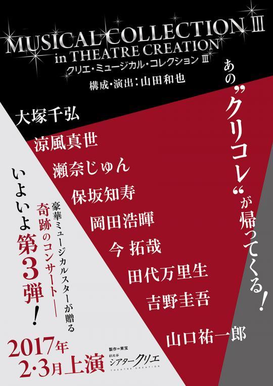cmc2016_sokuhou_convert_20160404205706.jpg