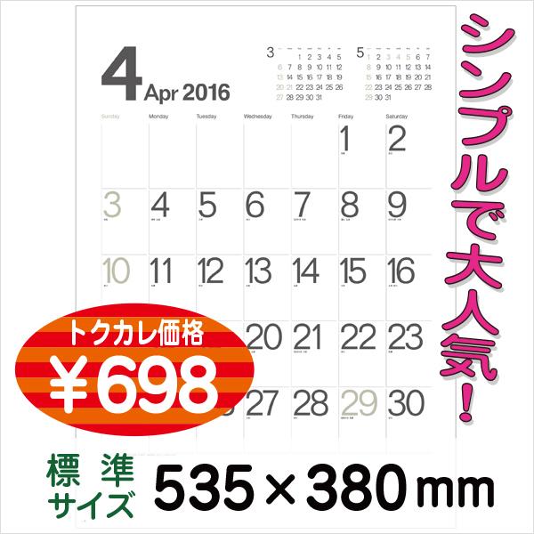 が終わる!!来年のカレンダー ... : 来年のカレンダー 六曜 : カレンダー