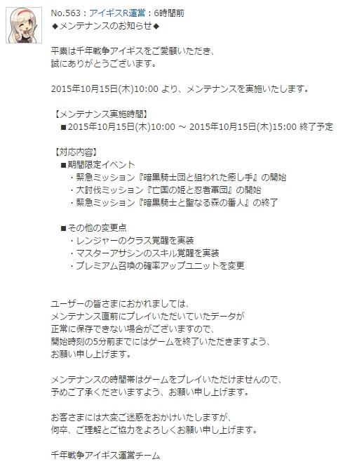 メンテ内容_20151014