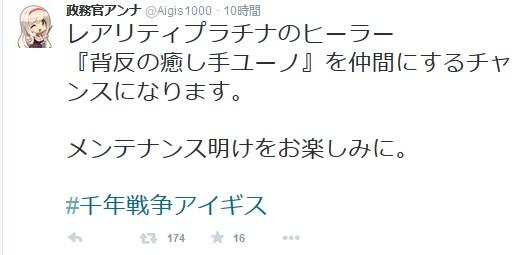 ユーノ_20151014