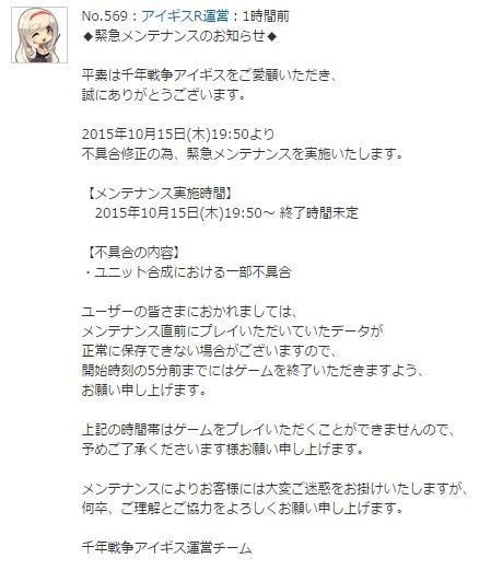 緊急メンテ内容_20151015