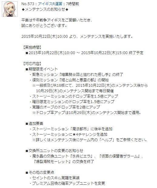 メンテ内容_20151021