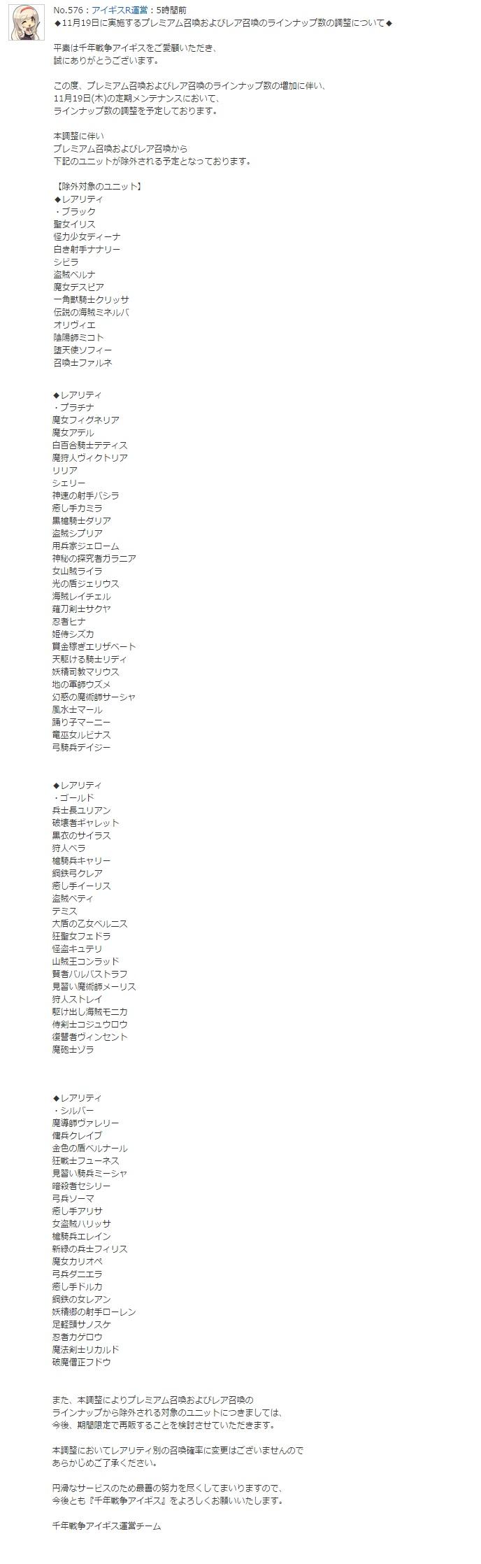 ガチャ廃止ユニット_20151022