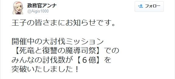 ルイーズ6億達成_20151030