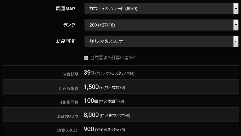 神確定計算_20151030
