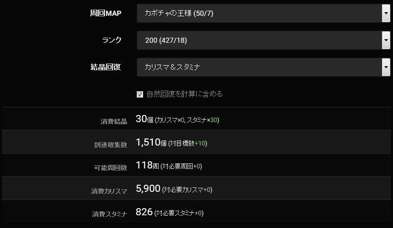 極8割計算_20151030