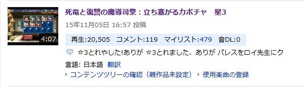 動画伸び_20151108