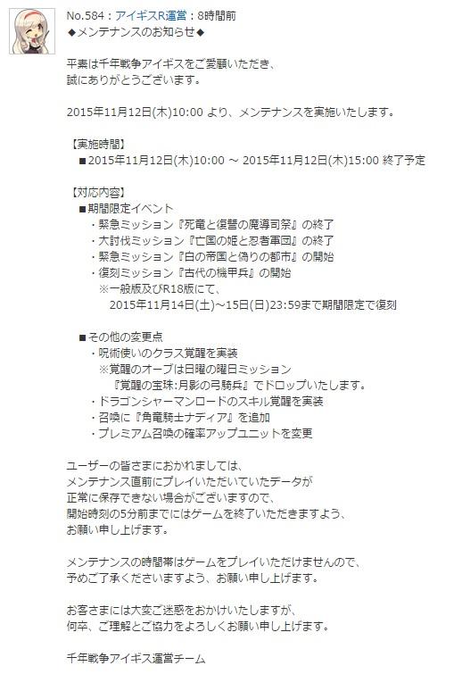 メンテ内容_20151111