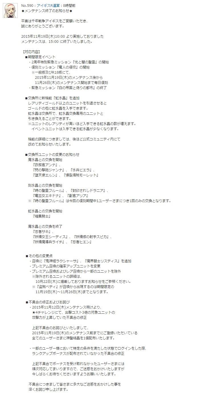 メンテ内容_20151119