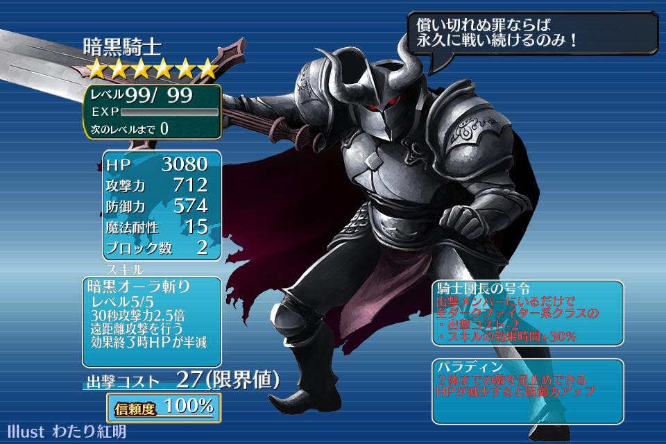 暗黒騎士_20151122
