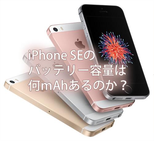 アイフォンSEのバッテリー容量はどれくらいあるのか