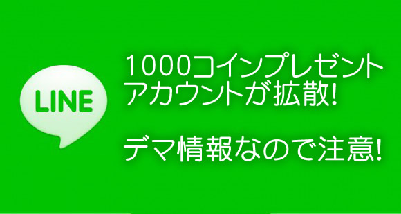 LINE1000コインプレゼントアカウント拡散中