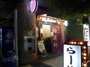 麺道部001