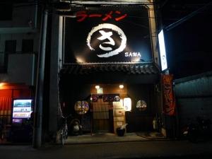 ラーメン SAWA001