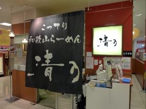 清乃 近鉄百貨店和歌山店001