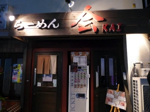 らーめん会 神戸本店001