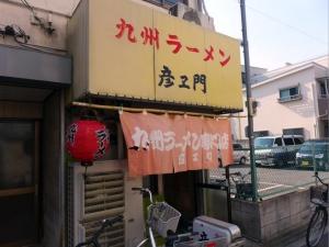 九州らーめん 彦エ門001