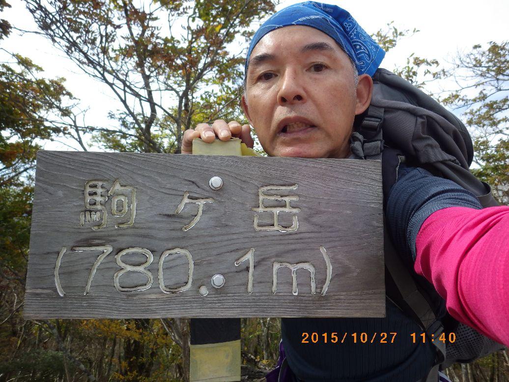 駒ヶ岳に着いた!