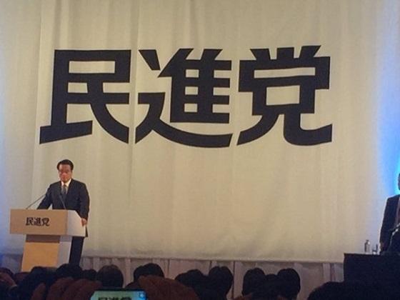 民進党結党大会 2016年3月27日