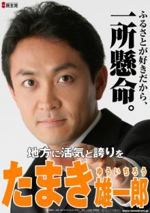 玉木雄一郎 民主党