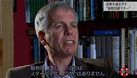 経済学者 ジョン・クリステンセンさん