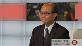 ゲスト三木義一さん(青山学院大学法学部教授)