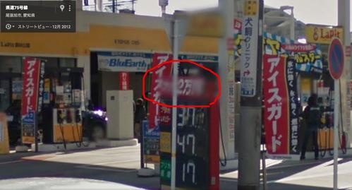 「プリカ2万円」ガソリンスタンド「Lapit森林公園店」