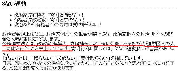 民進党・山尾議員にまた公職選挙法違反疑惑キタ━━━(゚∀゚)━━━!!!! 選挙区内で生花代を支出していたことが発覚ww