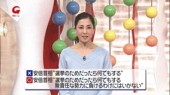 日本テレビが生放送で出したテロップに完全にでっちあげの捏造のものがあったと炎上している。