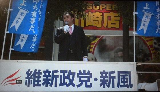 2016/3/20【鈴木信行 氏】維新政党 新風 街頭演説会in川崎
