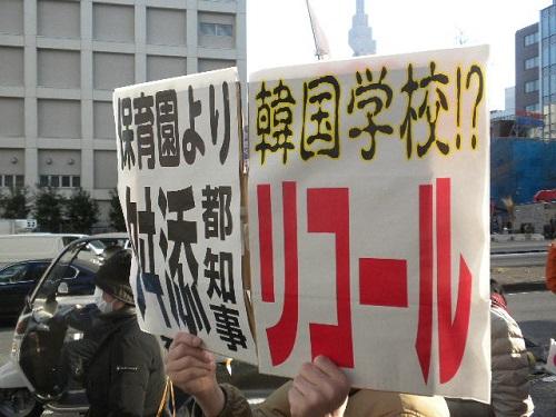 20160326舛添都知事リコールデモin新宿