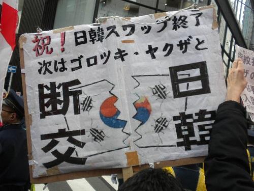 20160327日韓スワップより 日本へのヘイトに制裁を!デモin新宿、平成28年3月27日