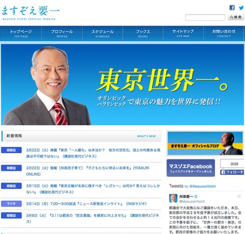 舛添都知事の韓国人学校土地貸与問題で新事実「特別支援学校の設置計画を変更していた」