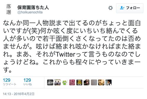 【続報】民進・山尾しおりと同時にツイッターを停止していた『保育園落ちた人@hoikuenochita』、騒がれた途端ツイッター再開www「同一人物説まで出てる(笑)」