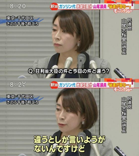 山尾氏、元秘書に「法的措置考えている」/一問一答