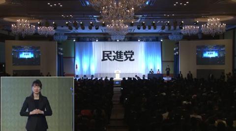 民進党結党大会 2016年3月27日 youtube 画像
