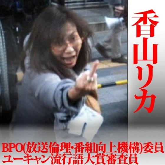 BPOの香山リカ委員が退任へ