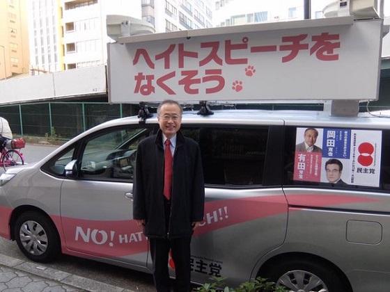 有田芳生の「ヘイトスピーチをなくそう」号