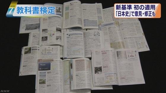 出鱈目!教科書検定「関東大震災で朝鮮人数千人虐殺」、「南京事件でおびただしい数の殺害」など容認 高校教科書の検定 新基準で教科書会社が修正も