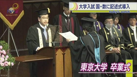 東京大学、卒業式で国旗掲揚や国歌斉唱せず・