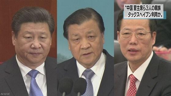 中国最高指導部3人の親族も租税回避か
