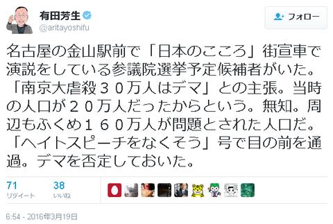 有田芳生「南京の人口は20万人だったから南京大虐殺30万人はデマという主張は無知なデマ。当時南京周辺も含めれば160万人いた」