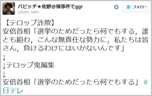 abe_nittere7【速報】日テレが悪質なテロップで安倍総理の印象を操作して大炎上