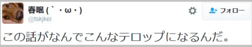 abe_nittere8【速報】日テレが悪質なテロップで安倍総理の印象を操作して大炎上
