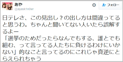 abe_nittere9【速報】日テレが悪質なテロップで安倍総理の印象を操作して大炎上