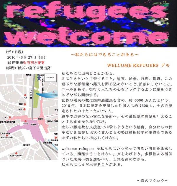 【refugees welcome(難民歓迎)デモ】
