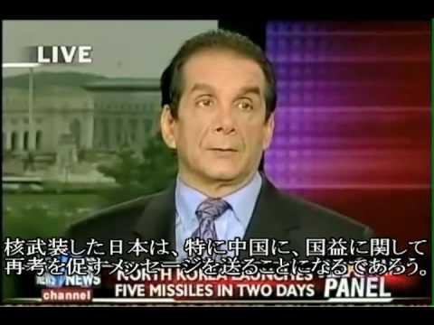 Fox News We Need a Nuclear Japan Columnist Charles Krauthammer ( Japanese subtitle )