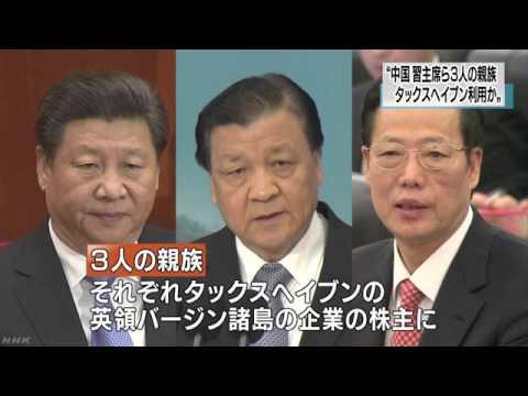 NHK中国最高指導部3人の親族も租税回避か