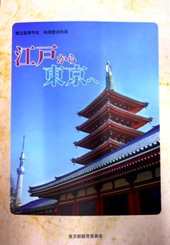 東京都独自の日本史教科書(副読本)「江戸から東京へ」