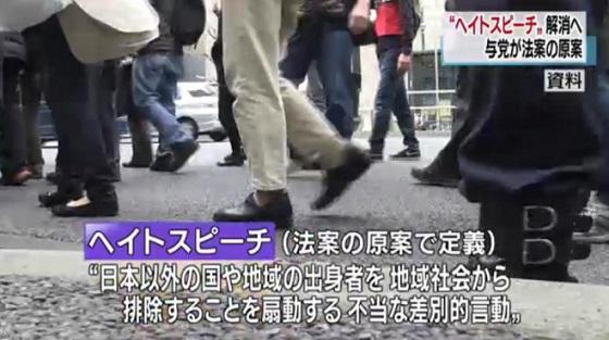 ヘイトスピーチを「日本以外の国や地域の出身者を排除することを扇動する不当な差別的言動」と定義